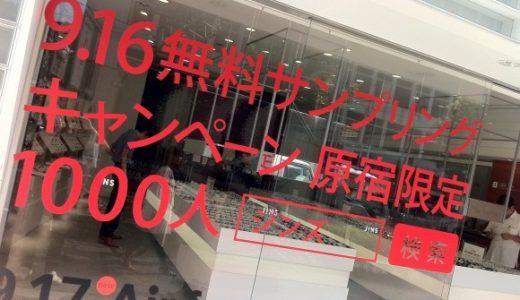 9.16木、JINS原宿店で新作メガネ無料配布イベントを実施!