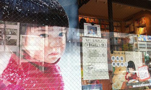 表参道の山陽堂書店で川島小鳥写真集「未来ちゃん」出版展開催中