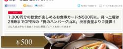 「俺のハンバーグ山本」渋谷食堂