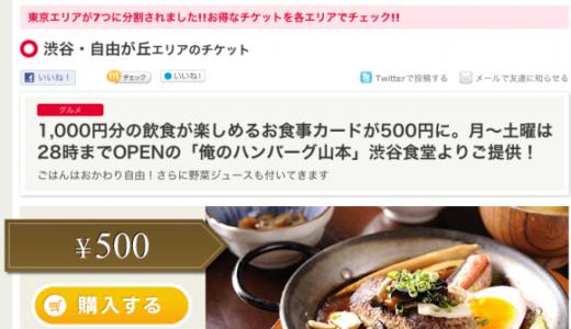 渋谷「俺のハンバーグ山本」が山本さんでなくても500円!グルーポンで提供