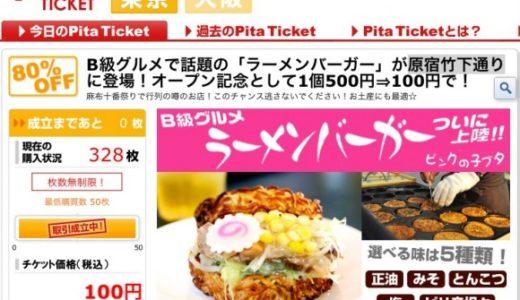 原宿竹下通りのB級グルメ「ラーメンバーガー」500円が100円になるタイムセール実施中