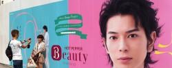 原宿の松本潤広告