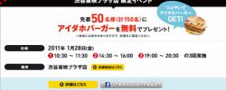 アイダホなう!キャンペーン | メニュー情報 | McDonald_s Japan