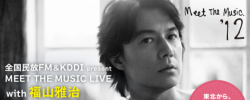 全国民放FM&KDDI present MEET THE MUSIC