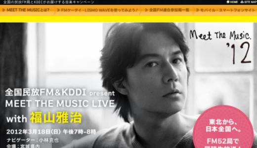原宿Kスタで福山雅治ライブのパブリックリスニング