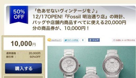 原宿FOSSIL明治通り店開店記念でpikuが割引商品券発売
