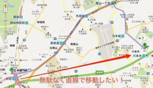 その手があったか!渋谷から六本木まで一番早い移動方法