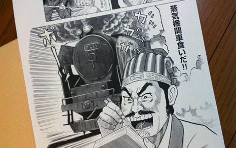 孤独のグルメ久住昌之先生サイン会@TSUTAYA渋谷店