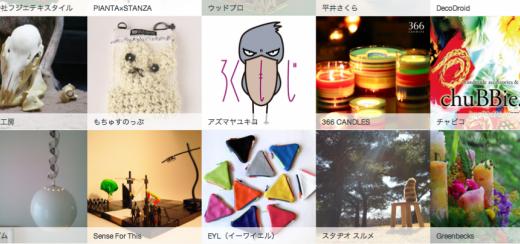 東京デザイナーズウィーク2011始まる