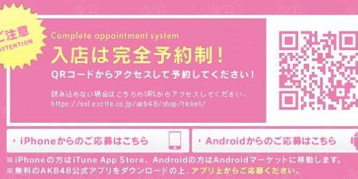 原宿AKB48ショップ