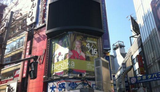 Bershka(ベルシュカ)渋谷店の看板がセンター街入り口に登場