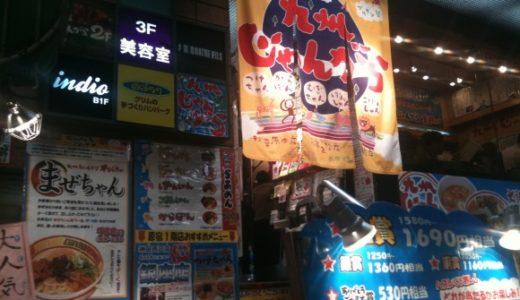 原宿ランチ:九州じゃんがららあめん 原宿店