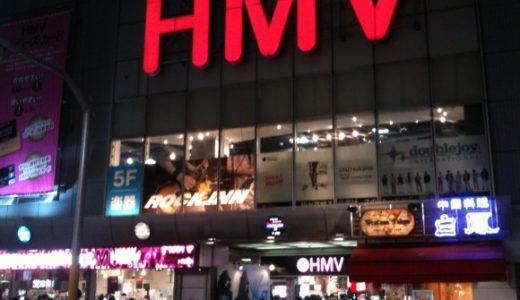 HMV渋谷店閉店間際の光景