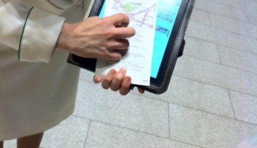 豆知識:東京ミッドタウンではiPadで案内をしてくれる