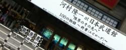 """河村隆一武道館「""""限界のその先へ""""100の物語~終章~」"""