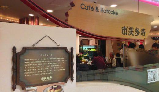 蒲田シビタスのホットケーキ:万惣系のホットケーキ店
