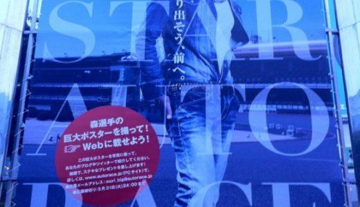 【あの人は今】新宿駅前に元SMAPの森且行の巨大ディスプレイ