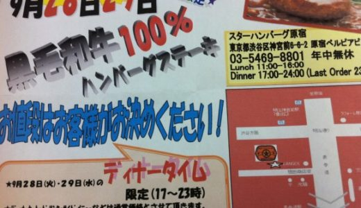 速報:今日明日ハンバーグの値段を勝手に決められるキャンペーン実施