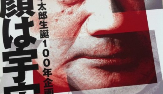 渋谷パルコで岡本太郎「顔は宇宙だ」展