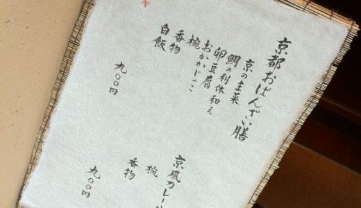 原宿の「神宮前 ほこちょう」のランチは「京都おばんざい膳」を食すべし。一押し。