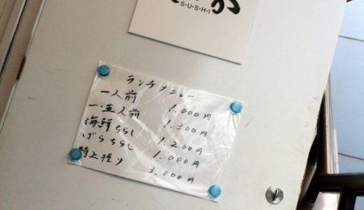 原宿ランチ「さなか」で回らない寿司1.5人前をいただく
