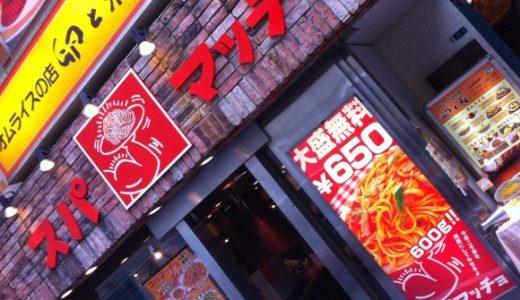 渋谷のパスタ屋「スパマッチョ」でターミネータとパスタが食えるらしい
