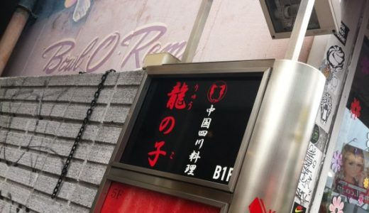原宿中華「龍の子」の四川風麻婆豆腐