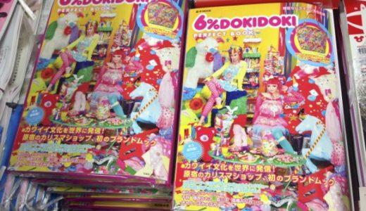 原宿のkawaiiを発信する「6%DOKIDOKI」ブランドムック発売中