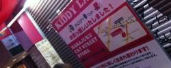 KIDDY LAND原宿店移転の案内