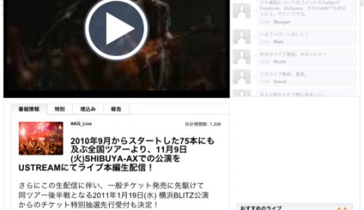 アジカン、渋谷AXライブをUstream中継