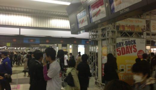 東急東横渋谷駅に最後のお別れ!明日線路散策企画開催
