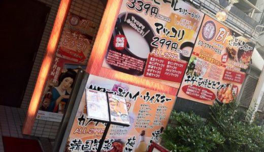 原宿ランチ:韓流居酒屋 姉妹(ちゃめ)