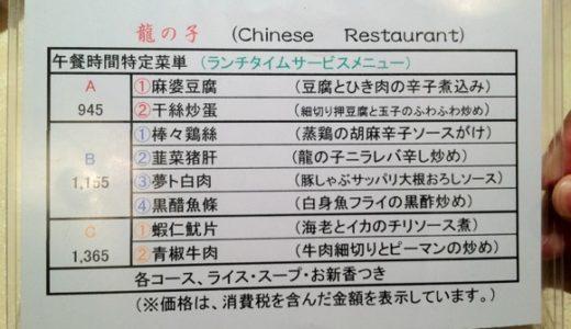 暑いときこそ麻婆豆腐を汗だくで食べるのがいいんじゃないか。陳建民直弟子の原宿「龍の子」