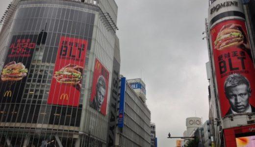 """ホンダが渋谷をジャック!マクドナルド""""BITE!""""クォーターパウンダーキャンペーン"""