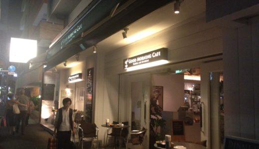 夜カフェにも使えるグッドモーニングカフェ / 千駄ヶ谷