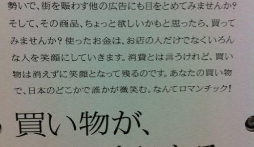 表参道駅に嵐二宮君とツーショットが撮れる鏡が登場