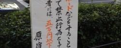 表参道のスケボー禁止の立て看板by原宿警察署