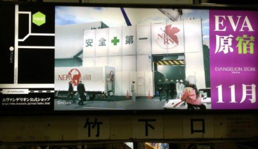 原宿駅にエヴァンゲリオン公式ショップの看板が登場