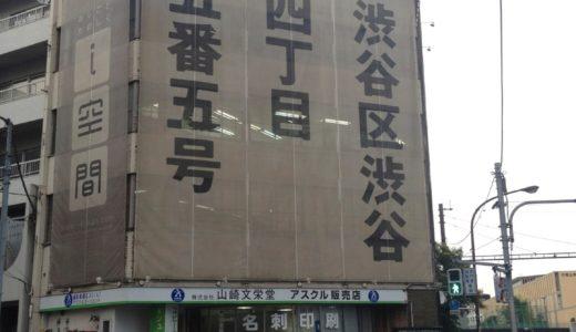 アスクル代理店 山崎文栄堂:街の文房具店がアスクル提携で年商30億円企業に変身した秘密とは