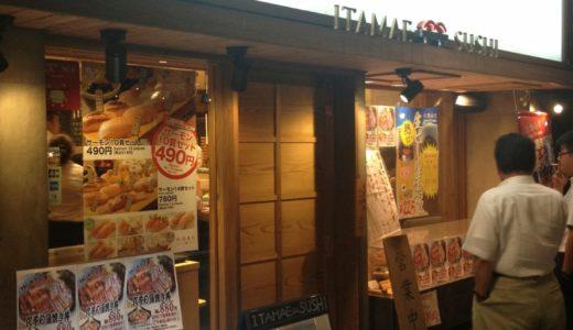 サーモンで視界が埋まる!板前寿司のサーモン尽くしフェアを体験してきた