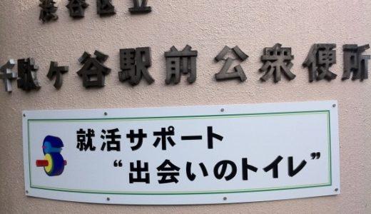 「就活サポート 出会いのトイレ」の謎