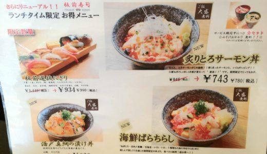 板前寿司で昼からサーモン尽くし
