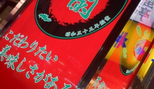 ラーメン一蘭渋谷神南1丁目店