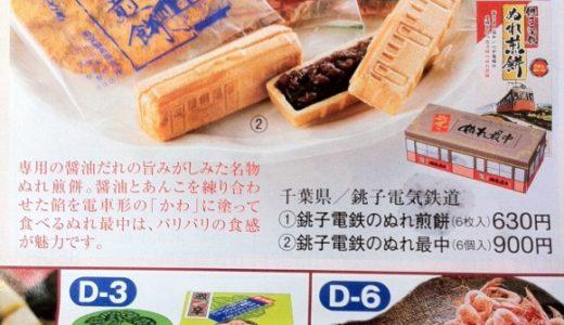 京王駅弁大会で銚子電鉄のぬれ煎餅が買えるぞ!