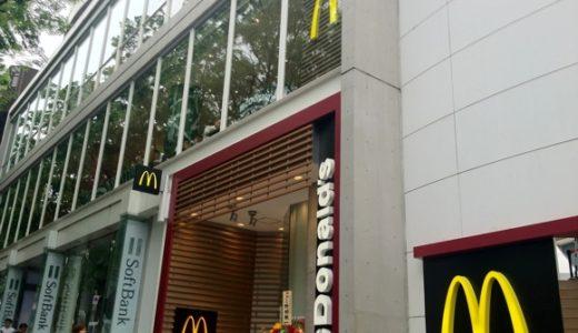 ソフトバンク表参道の上に日本最大のマクドナルドがオープン。電源席も多数
