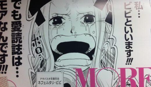 渋谷駅ワンピース広告画像全まとめ