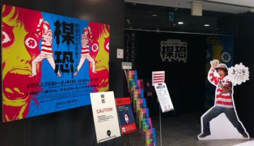 天才生誕75周年記念 楳図かずお恐怖マンガ展『楳恐-うめこわ-』渋谷パルコで開催中