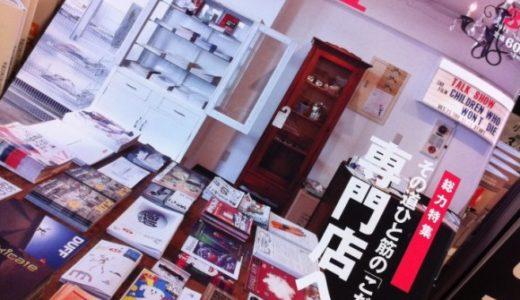 渋谷のフリーペーパー専門店「OnlyFreePaper」が雑誌PENの表紙になった!