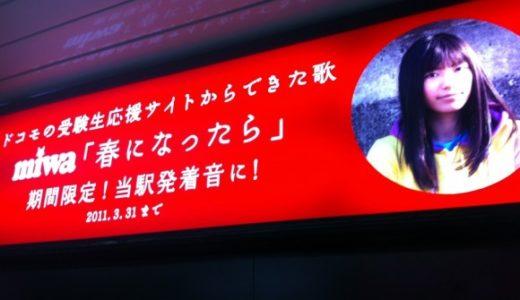 原宿駅発車メロディがmiwa「春になったら」に変わった