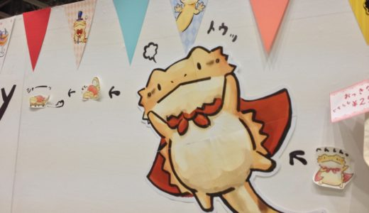 【お知らせ】hara19.jpがAMNのパートナーブロガーに選ばれました